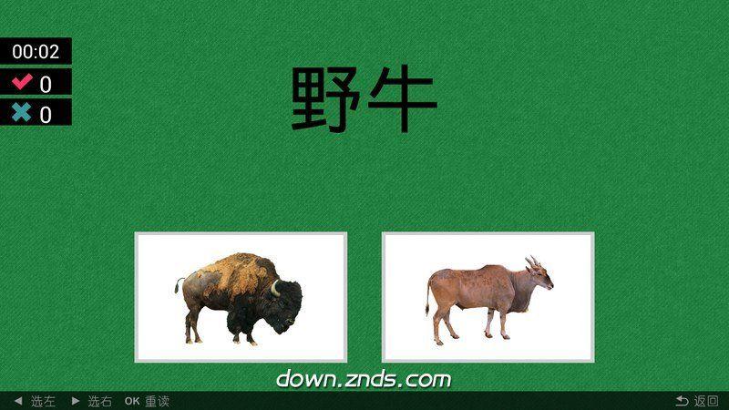 看图识动物TV版