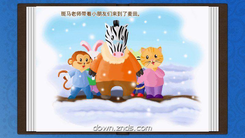 冬天穿棉袄TV版