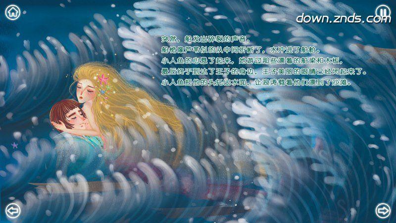 海的女儿TV版