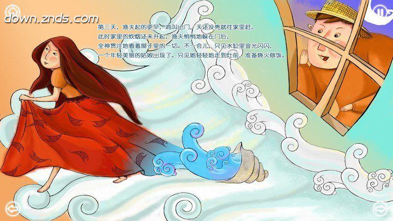海螺姑娘TV版