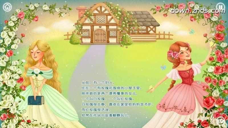 白玫瑰与红玫瑰TV版