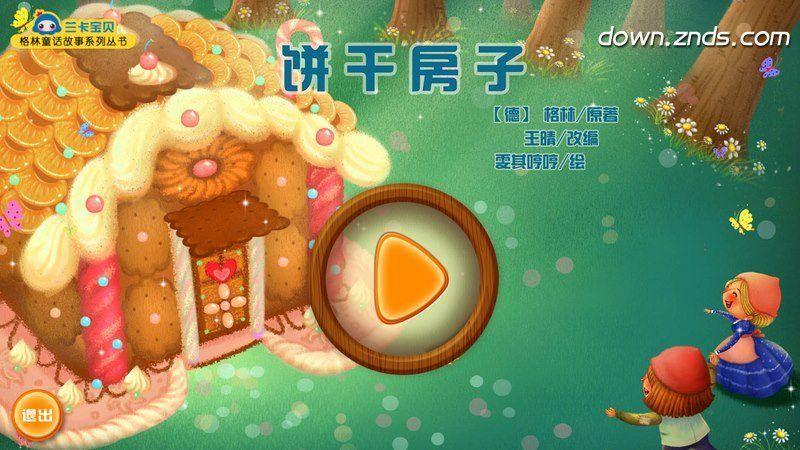 饼干房子TV版