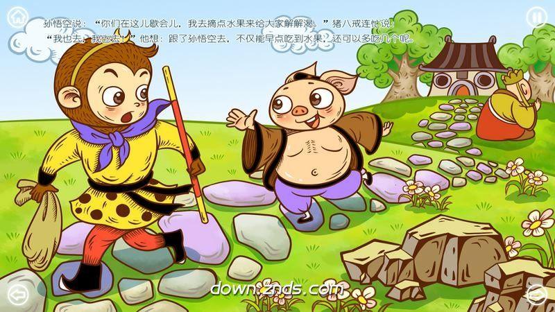 猪八戒吃西瓜TV版