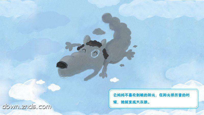 云朵变小羊TV版