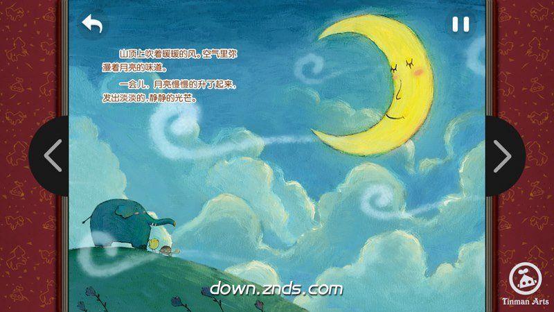 月亮的亲吻TV版