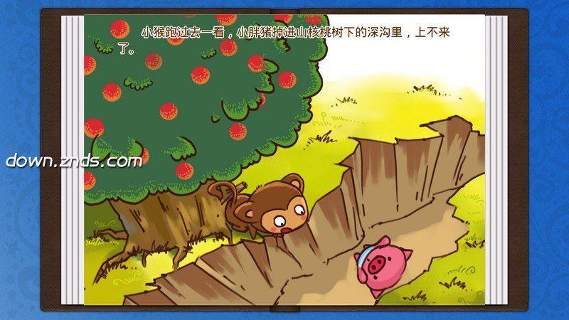 小猪的礼物TV版