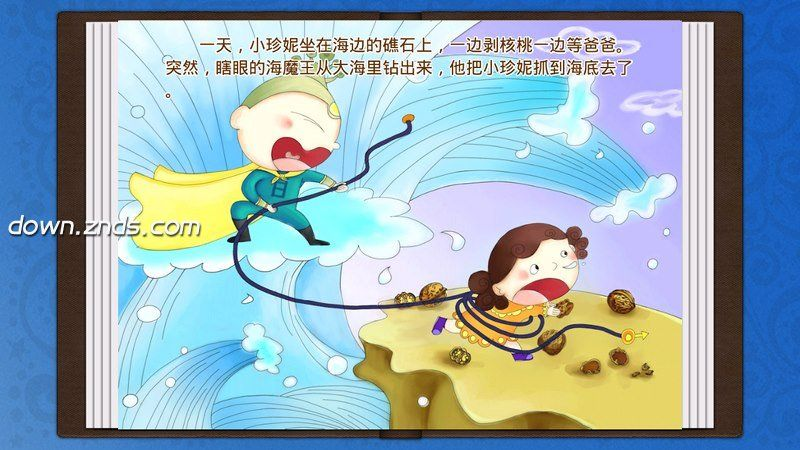 小珍妮和海魔王TV版