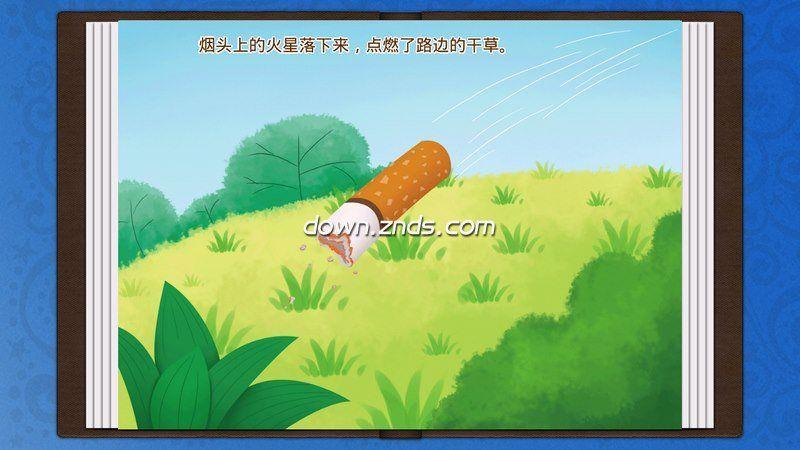 小小的烟头TV版