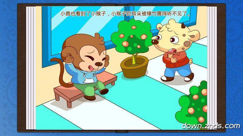 小鹿过春节TV版