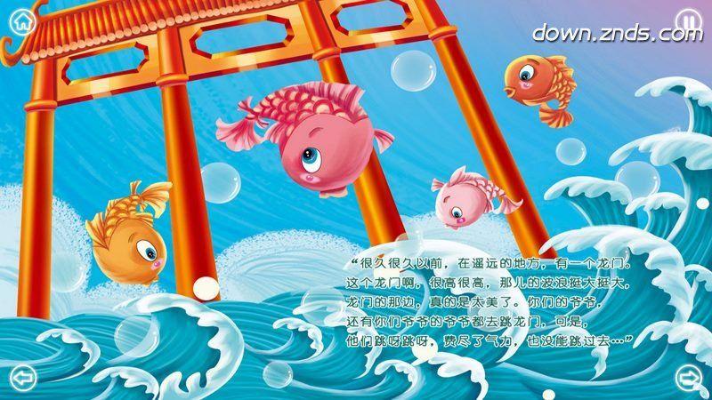 小鲤鱼跳龙门TV版