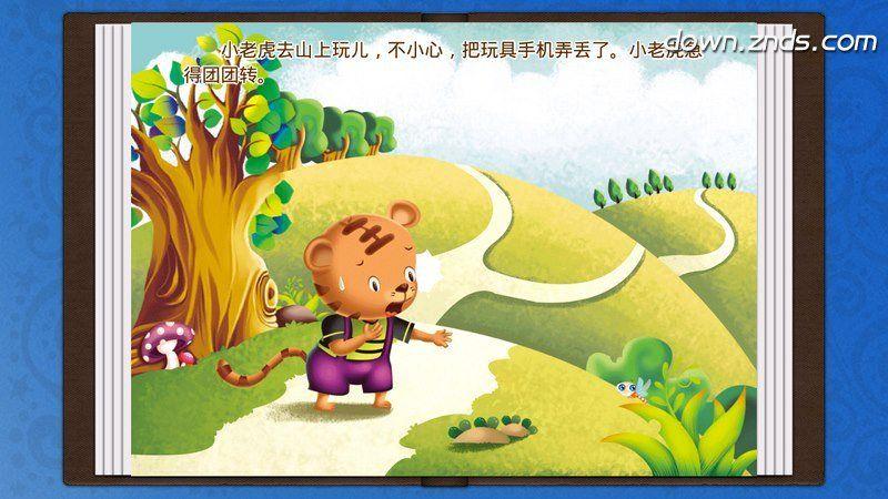 小老虎的心事TV版
