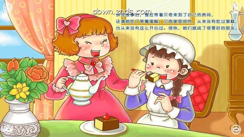 小公主TV版