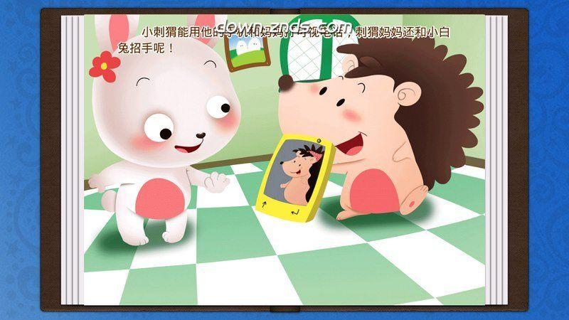 小白兔换手机TV版