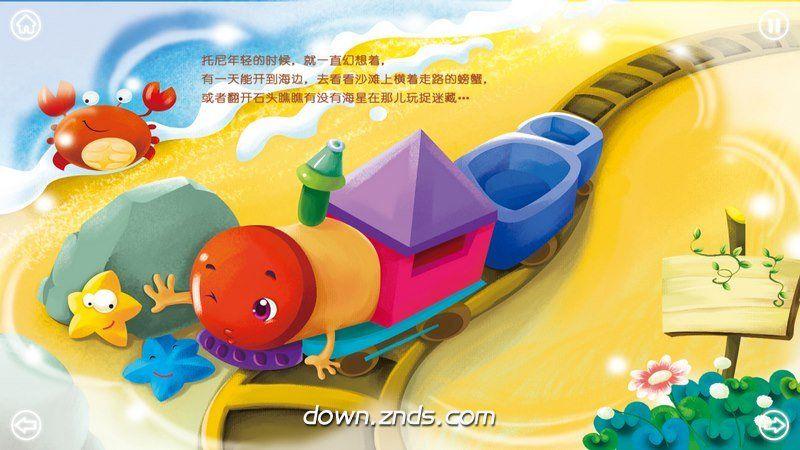想去看海的火车TV版