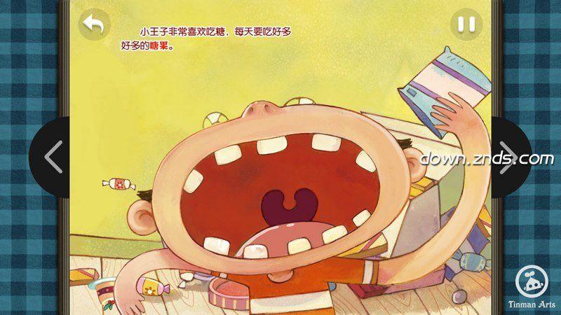 我喜欢吃糖TV版