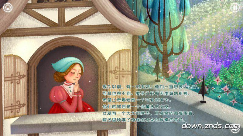 莴苣姑娘TV版