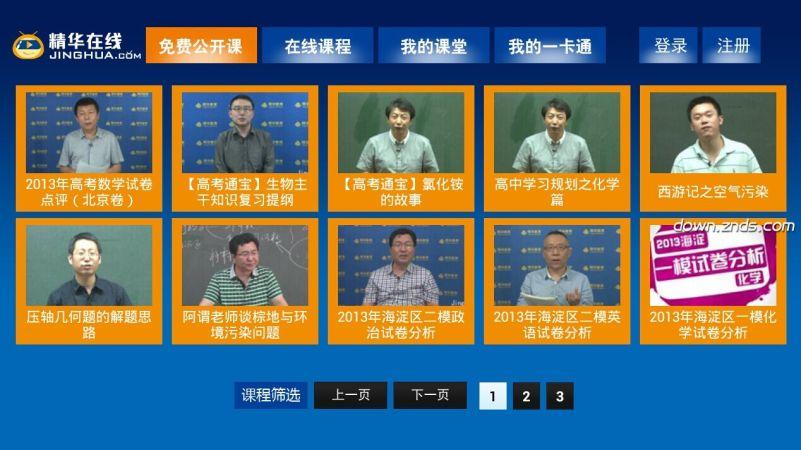 精华E学堂TV版