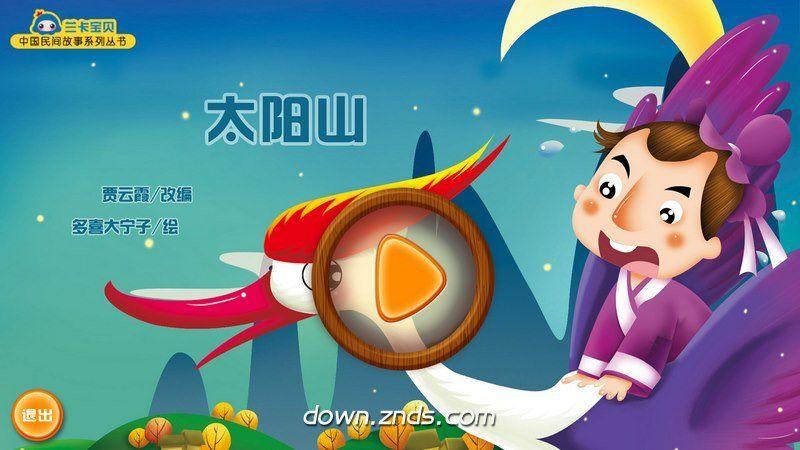太阳山TV版