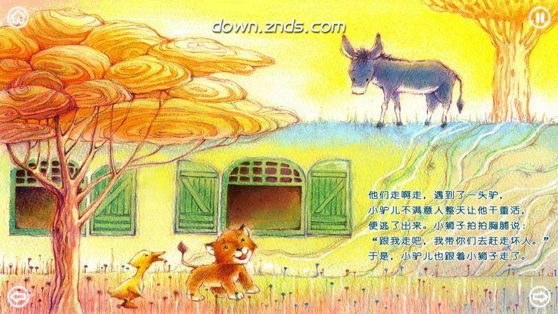 狮子和木匠TV版