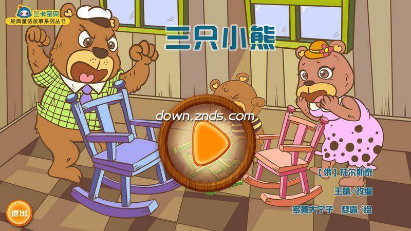 三只小熊TV版