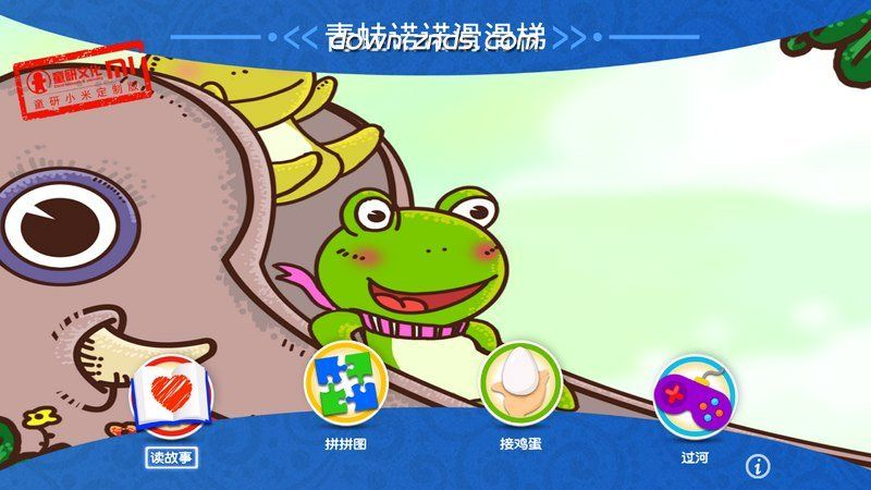青蛙诺诺滑滑梯TV版