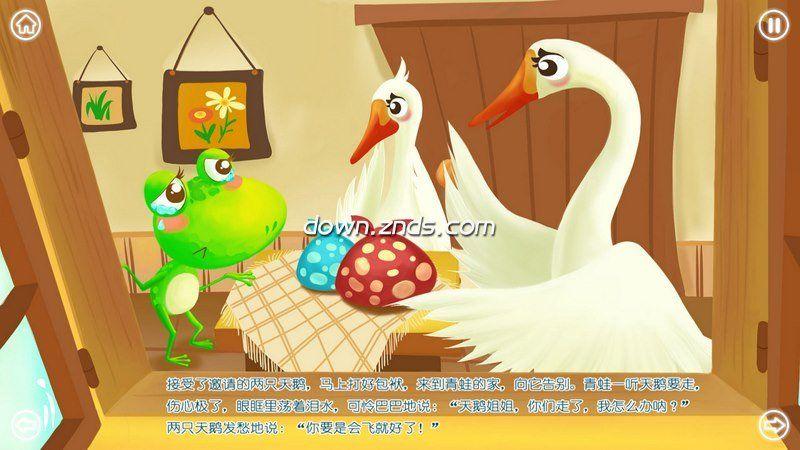 青蛙飞天TV版