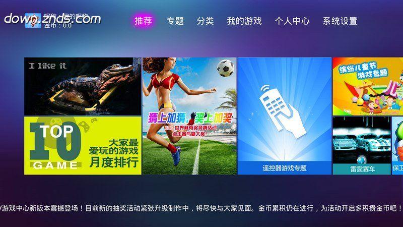 云狐游戏中心TV版