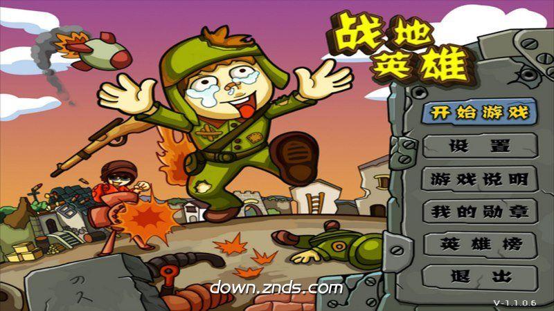 战地英雄TV版