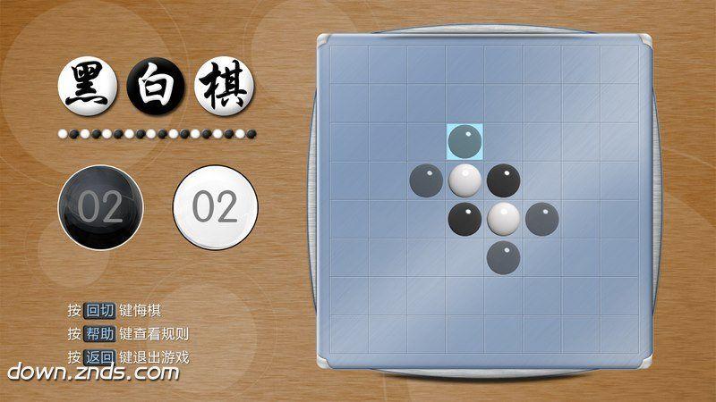 黑白棋TV版
