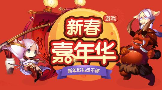 新春游戏嘉年华