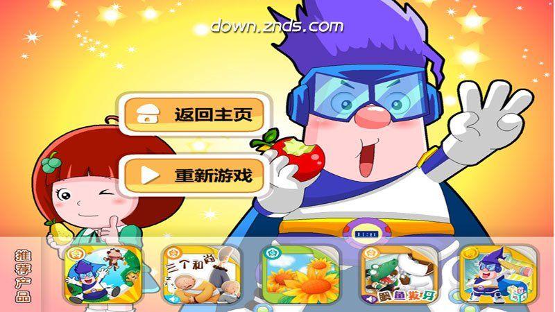 水果派对TV版
