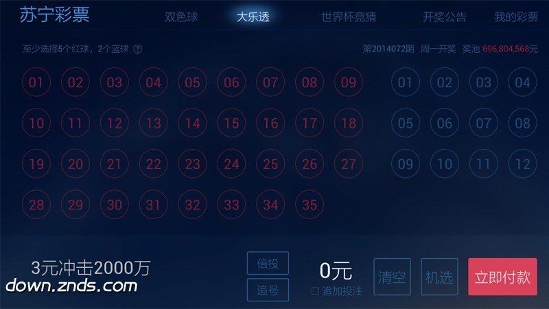 苏宁TV彩票TV版