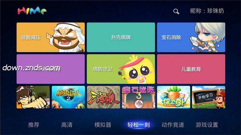 海米游戏汇TV版