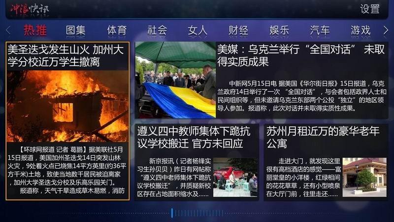 冲浪快讯TVTV版