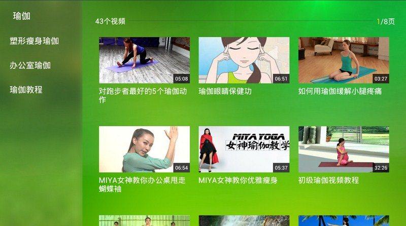瑜伽视频TV版