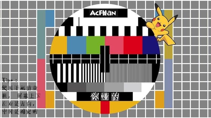 AcFanTV版
