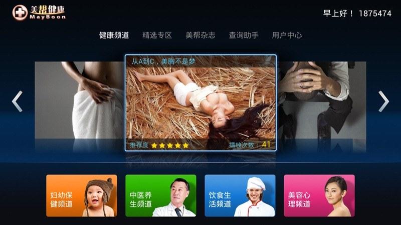 家庭健康频道TV版