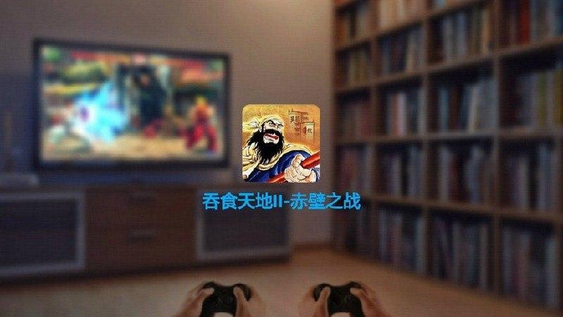吞食天地II-赤壁之战TV版