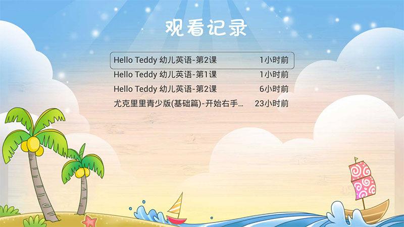 宝宝学三字经TV版