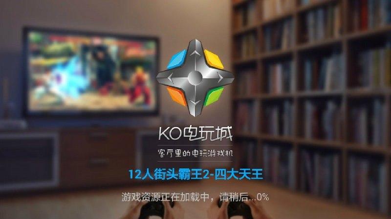 12人街头霸王2-四大天王TV版