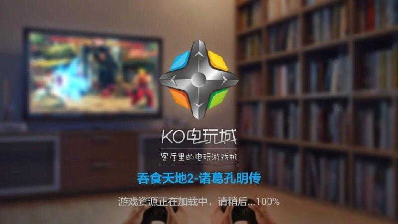 吞食天地2-诸葛孔明传TV版