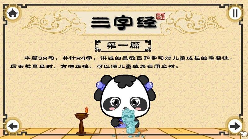 三字经TV版