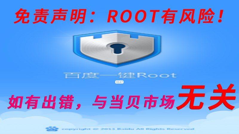 百度一键ROOTTV版