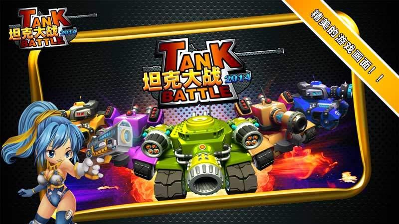 坦克大战2014TV版