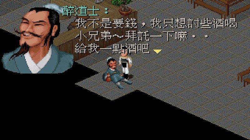 仙剑奇侠传TV版