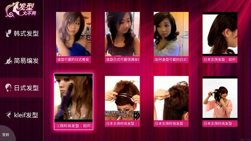 发型大不同TV版