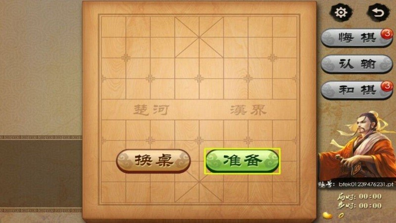 边锋象棋TV版