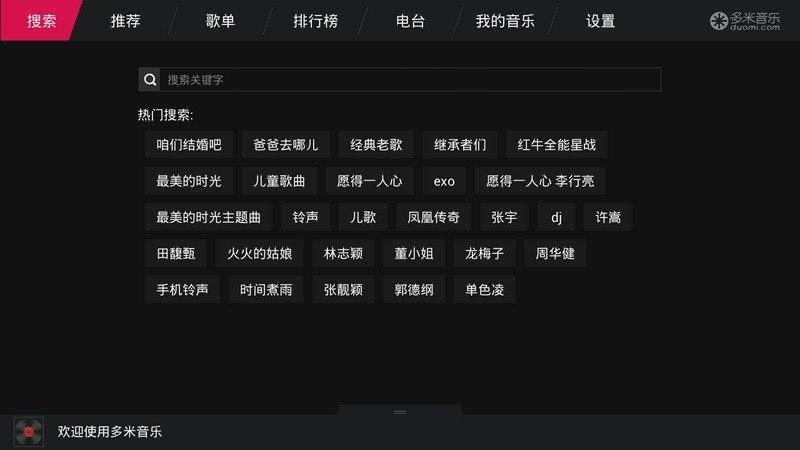 多米音乐TV版