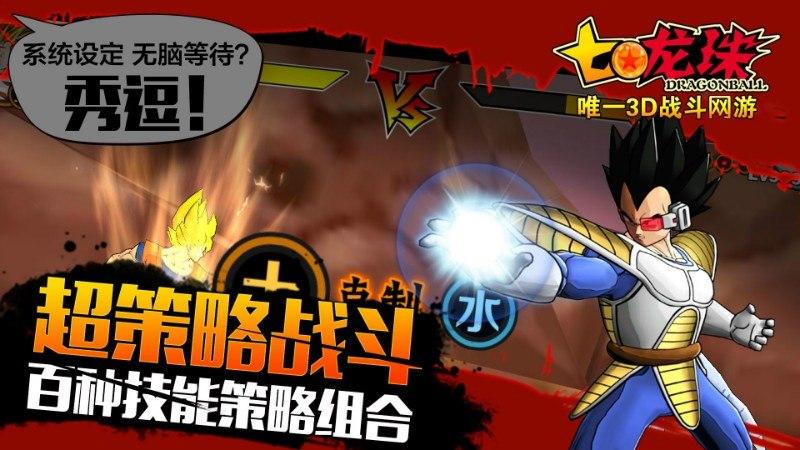 七龙珠TV版