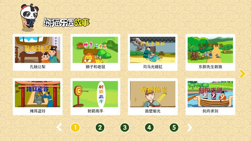 熊猫乐园故事TV版
